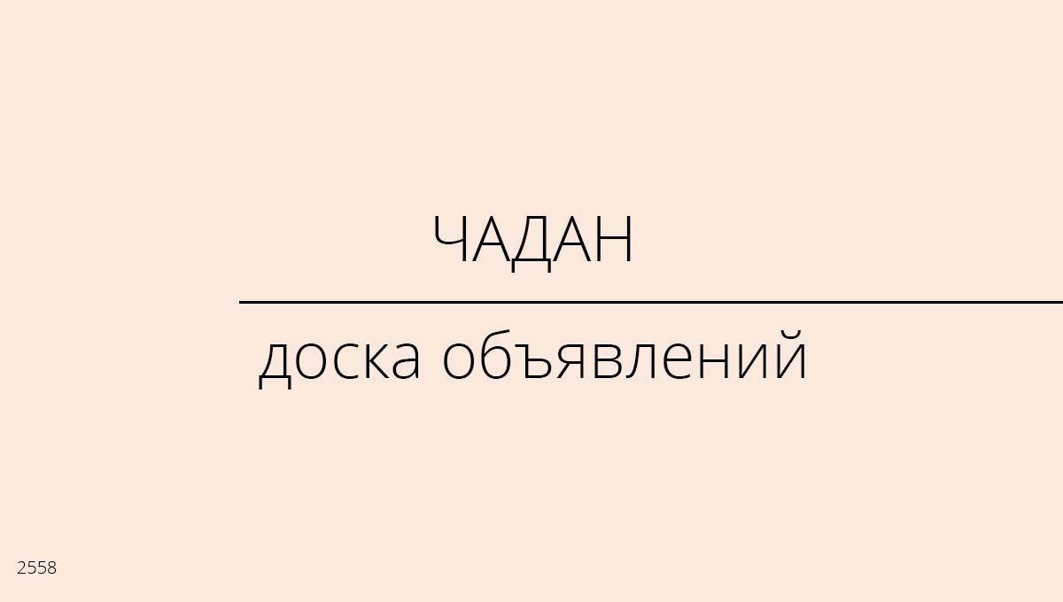Доска объявлений, Чадан, Россия