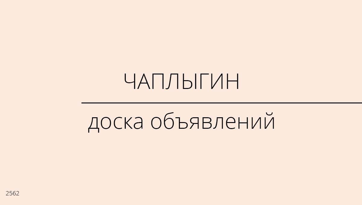 Доска объявлений, Чаплыгин, Россия