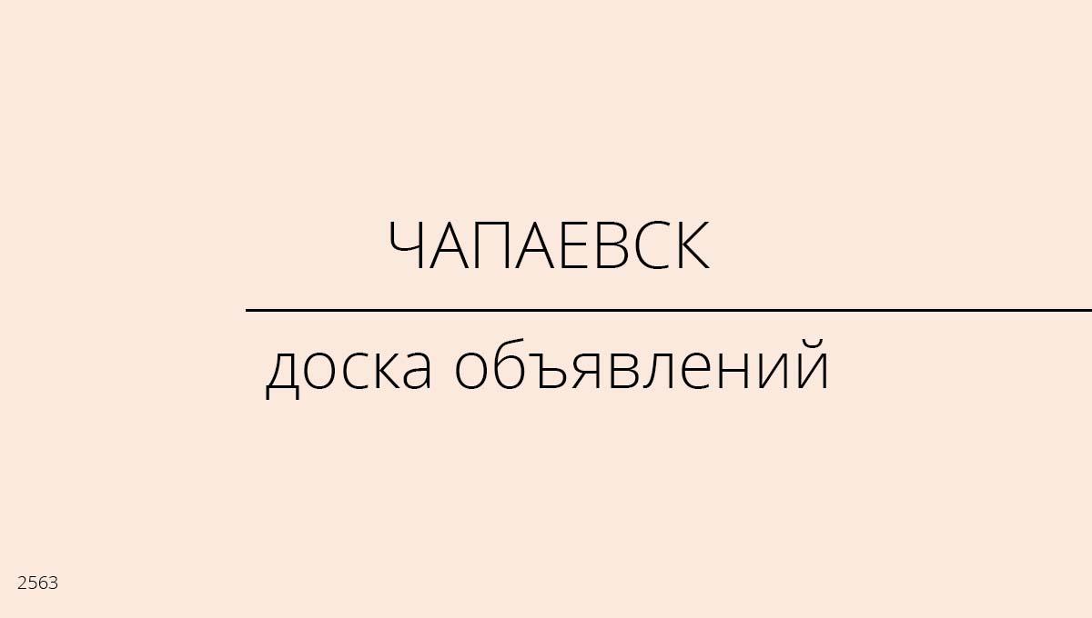 Доска объявлений, Чапаевск, Россия