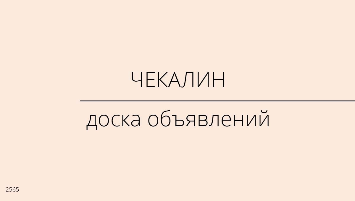 Доска объявлений, Чекалин, Россия