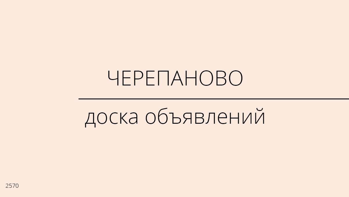 Доска объявлений, Черепаново, Россия