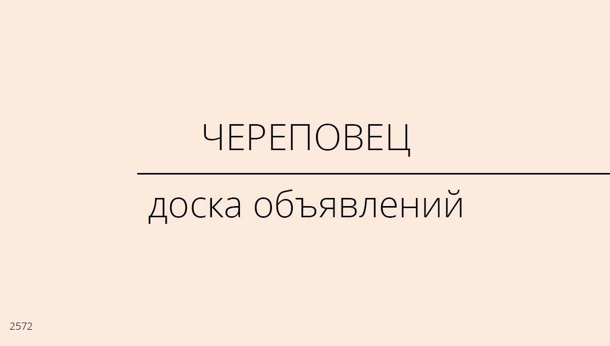 Доска объявлений, Череповец, Россия