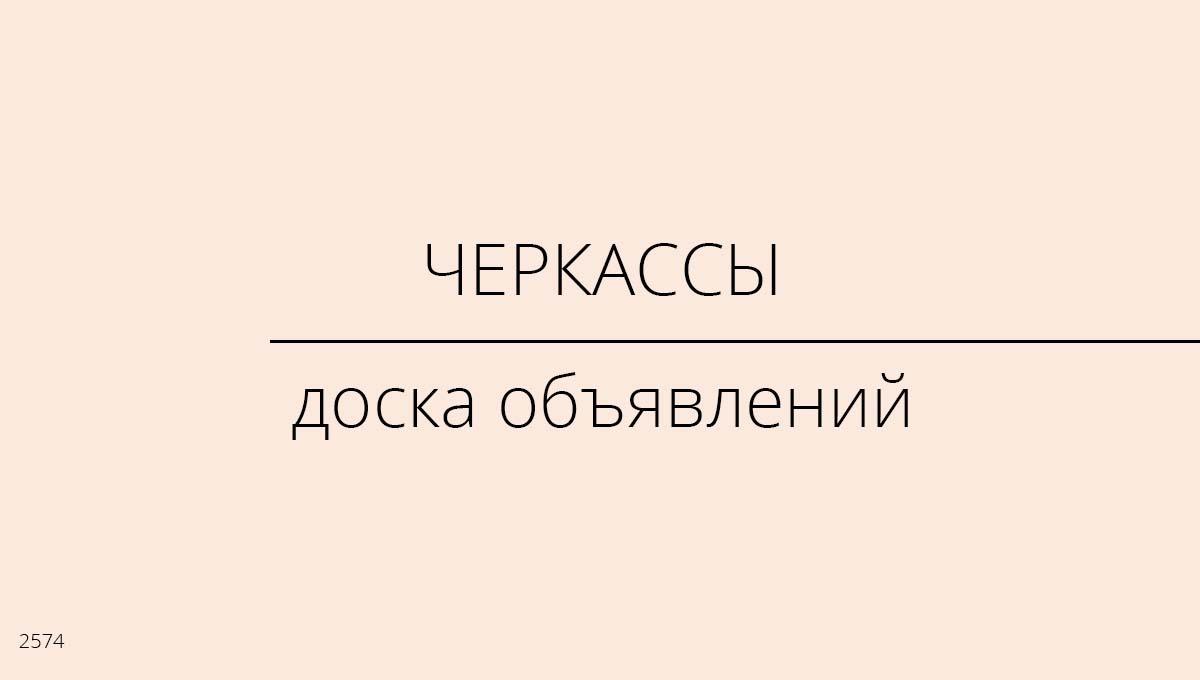 Доска объявлений, Черкассы, Украина