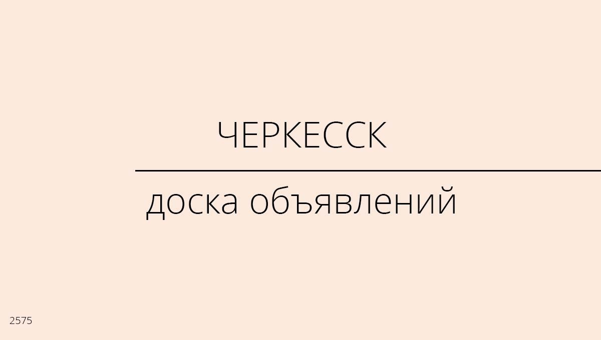 Доска объявлений, Черкесск, Россия