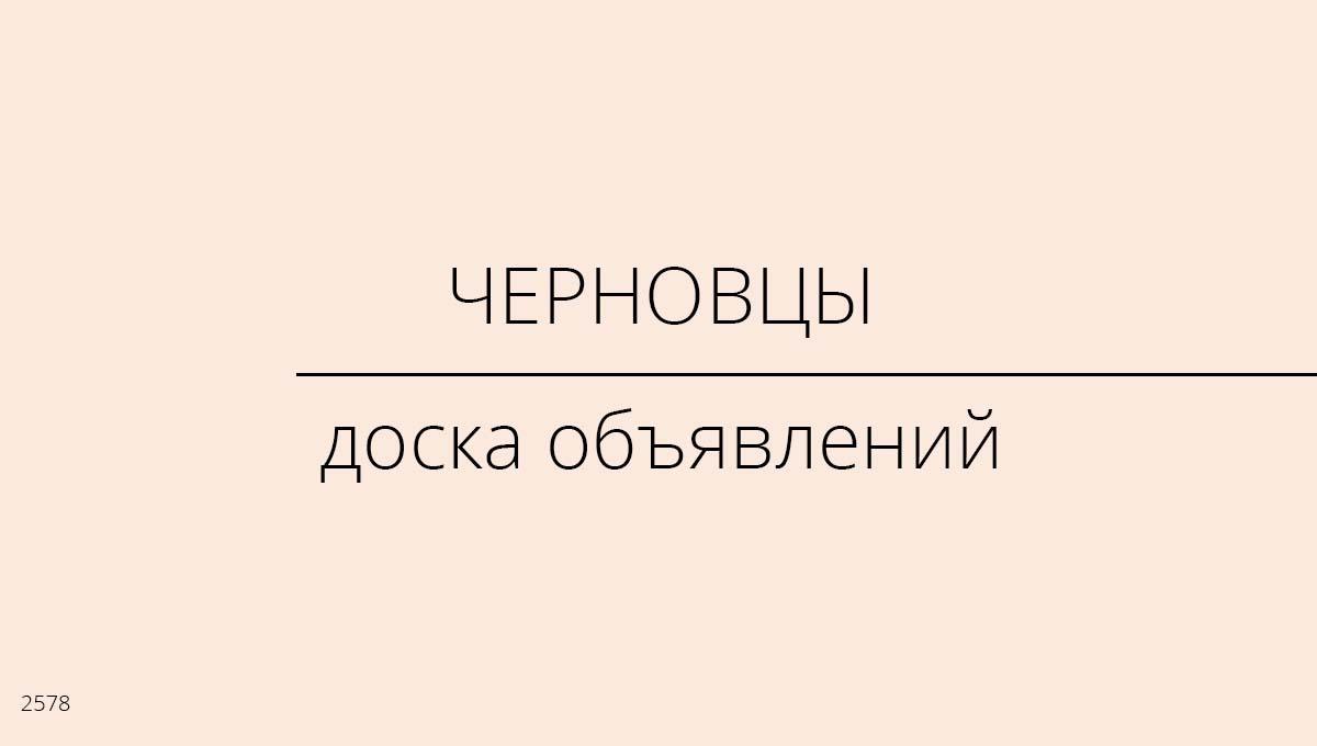 Доска объявлений, Черновцы, Украина