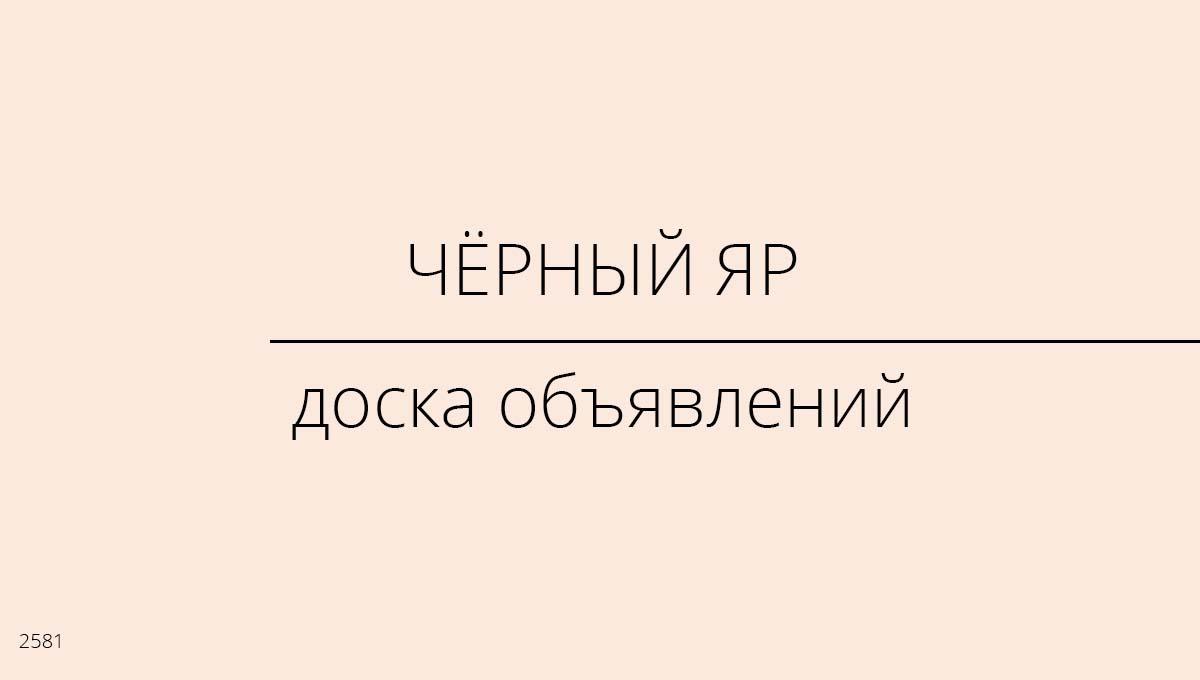 Доска объявлений, Чёрный Яр, Россия