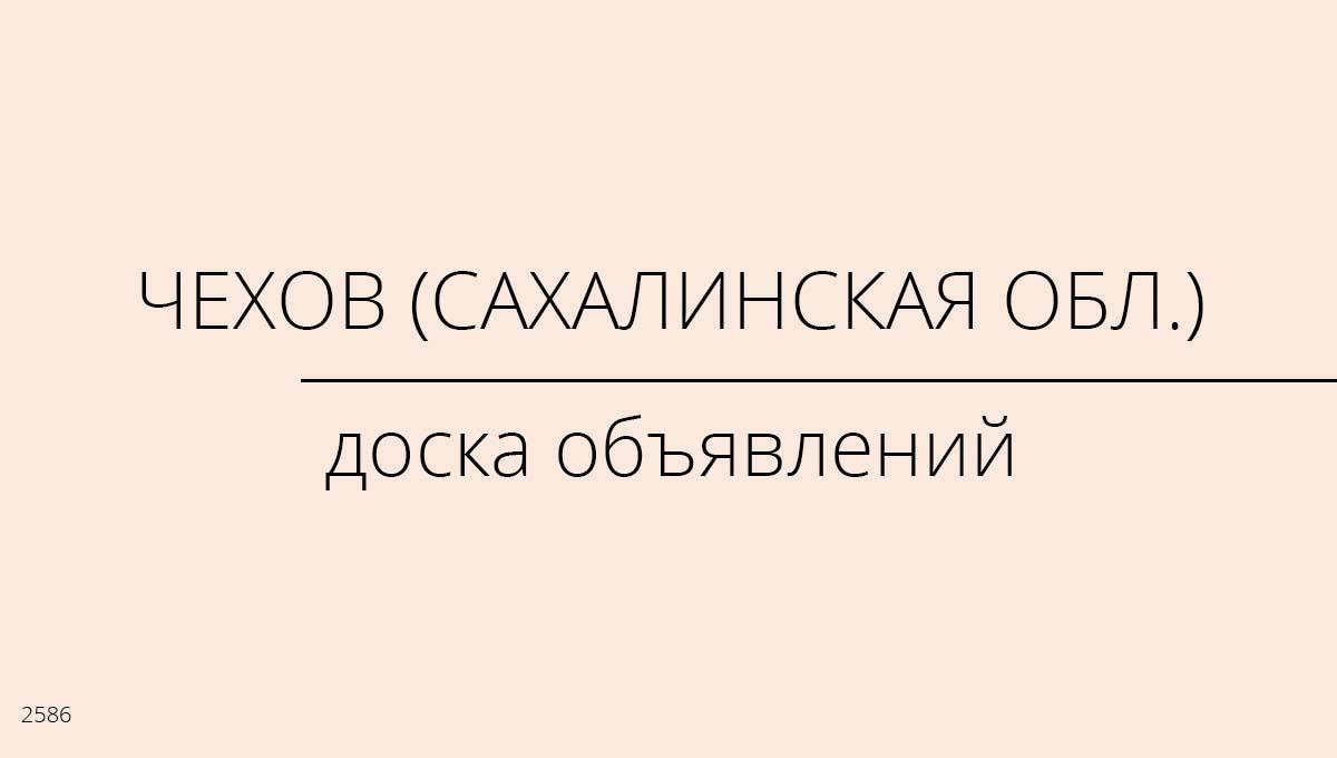 Доска объявлений, Чехов (Сахалинская обл.), Россия