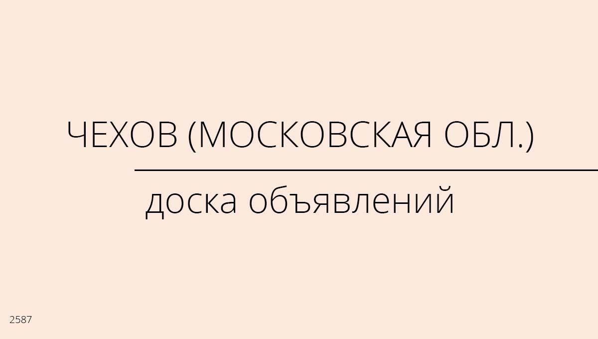 Доска объявлений, Чехов (Московская обл.), Россия