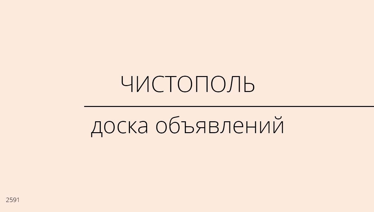 Доска объявлений, Чистополь, Россия