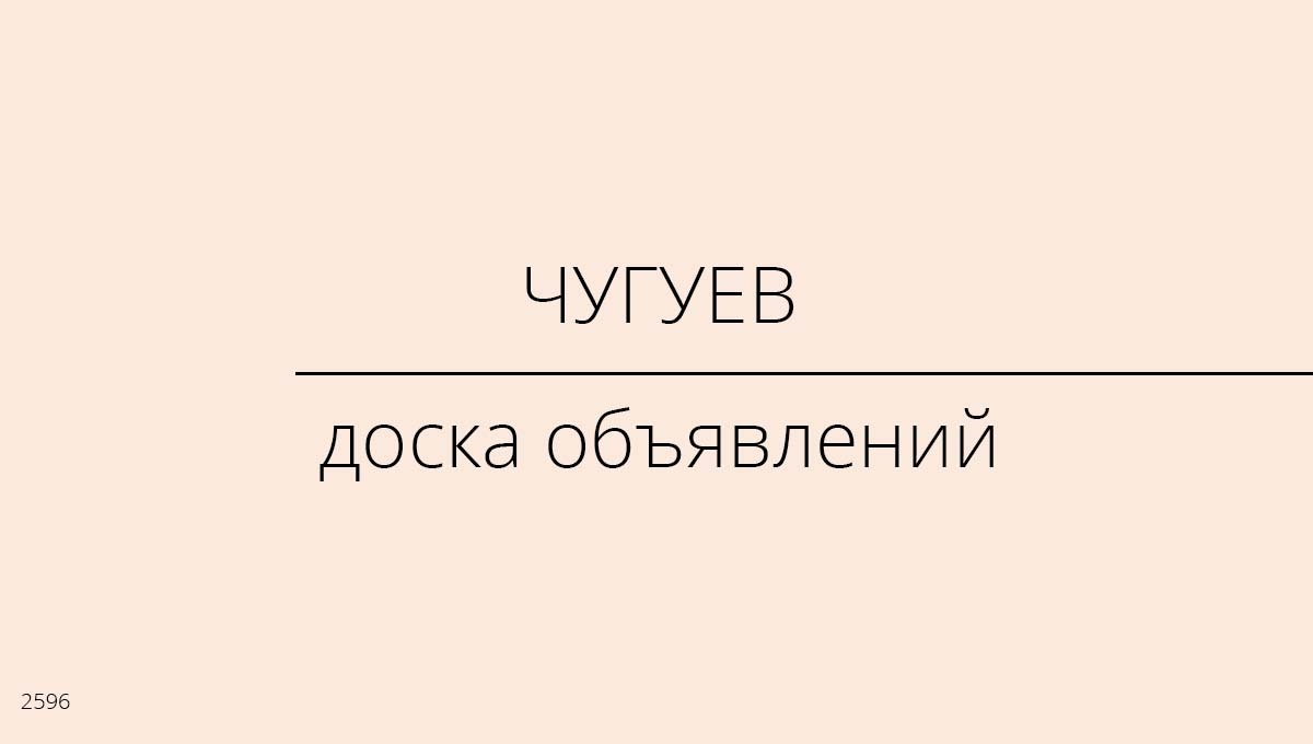Доска объявлений, Чугуев, Украина