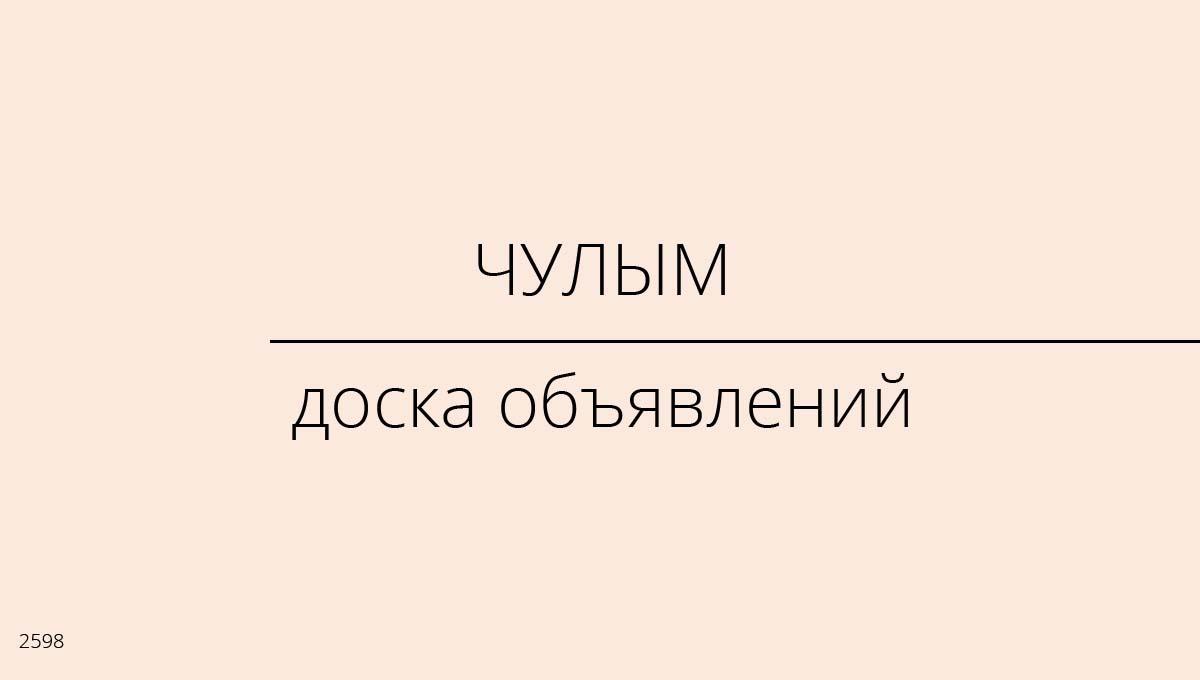 Доска объявлений, Чулым, Россия
