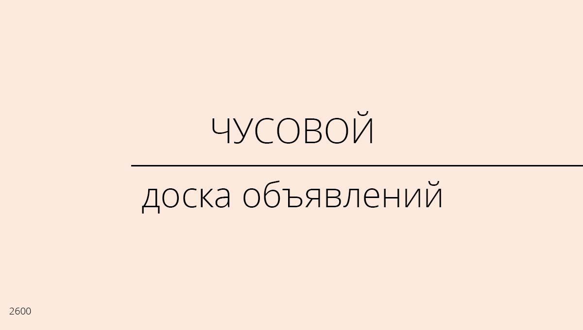 Доска объявлений, Чусовой, Россия