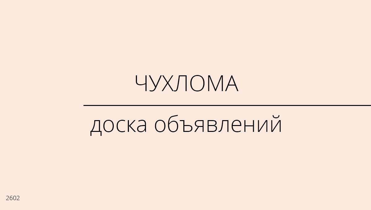 Доска объявлений, Чухлома, Россия