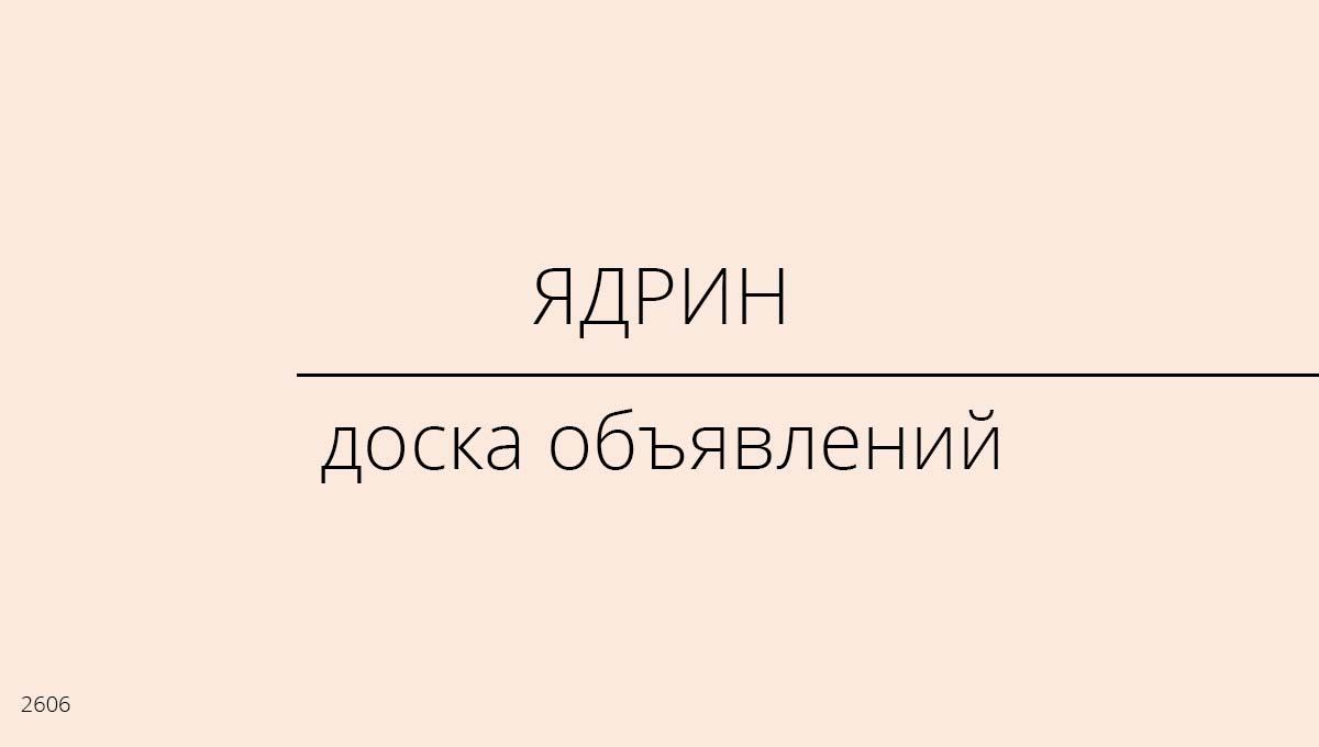 Доска объявлений, Ядрин, Россия