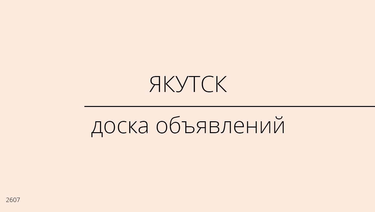 Доска объявлений, Якутск, Россия