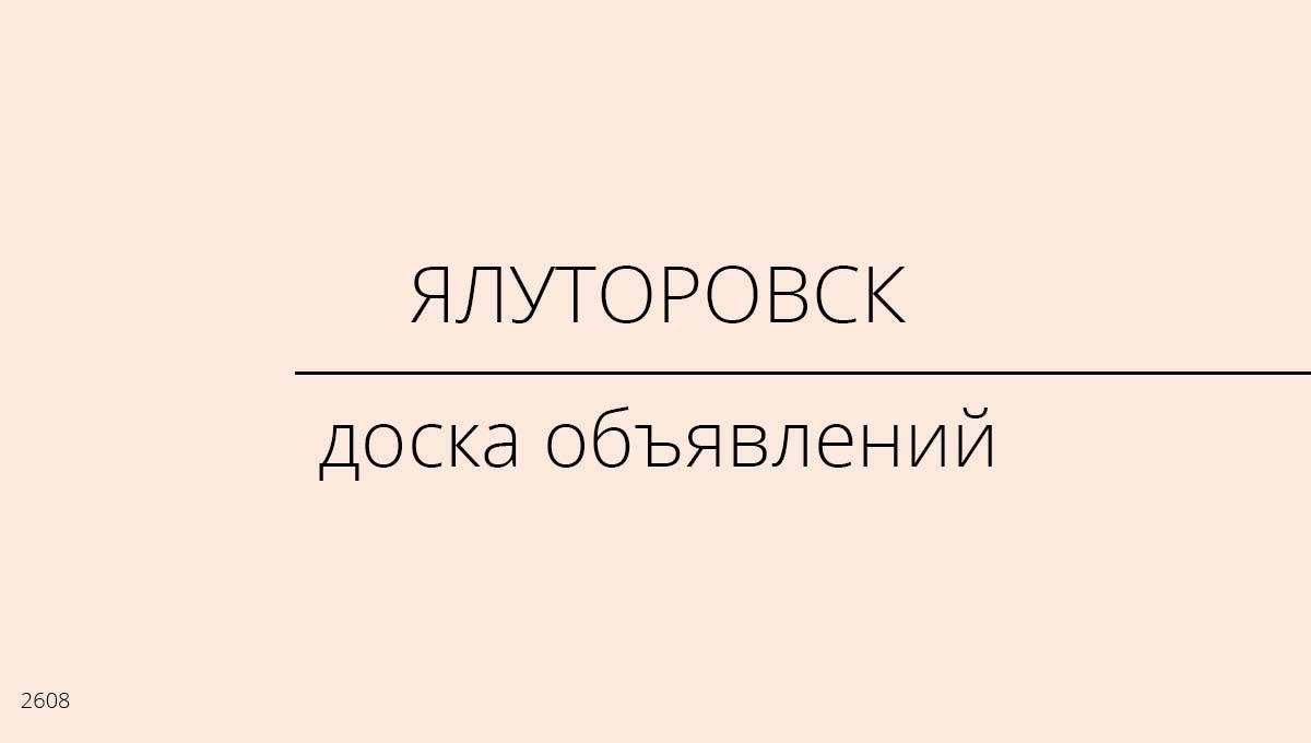 Доска объявлений, Ялуторовск, Россия