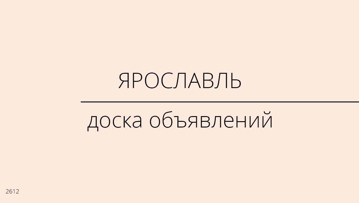 Доска объявлений, Ярославль, Россия