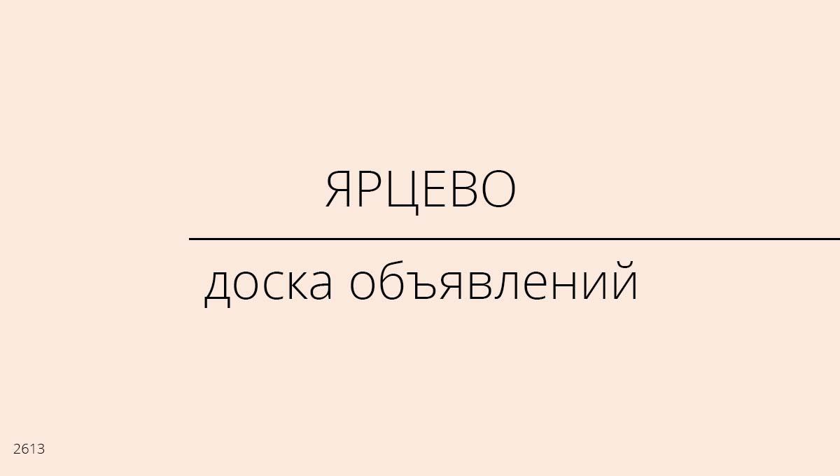 Доска объявлений, Ярцево, Россия