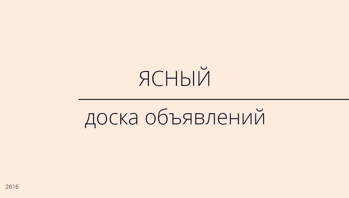 Доска объявлений, Ясный, Россия