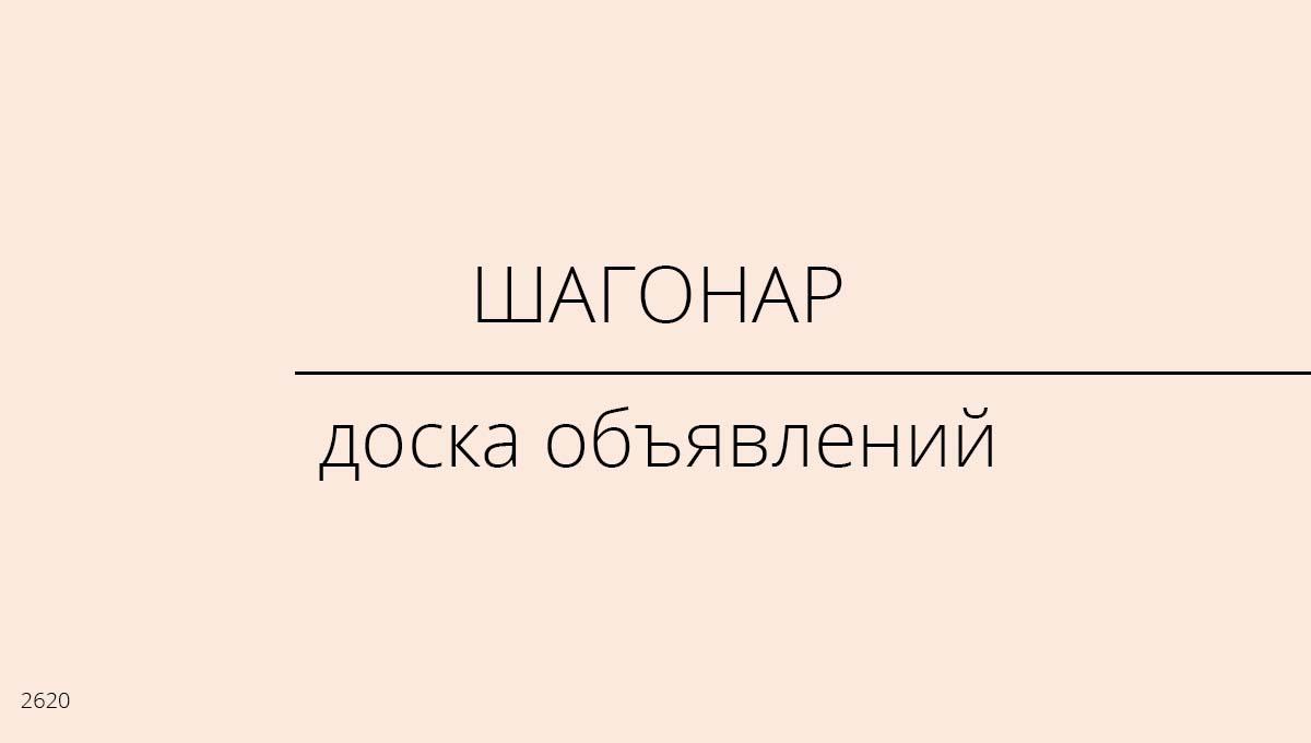 Доска объявлений, Шагонар, Россия