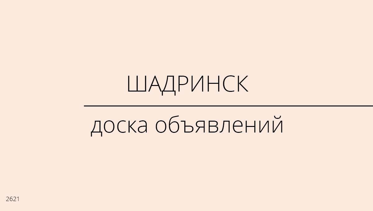 Доска объявлений, Шадринск, Россия