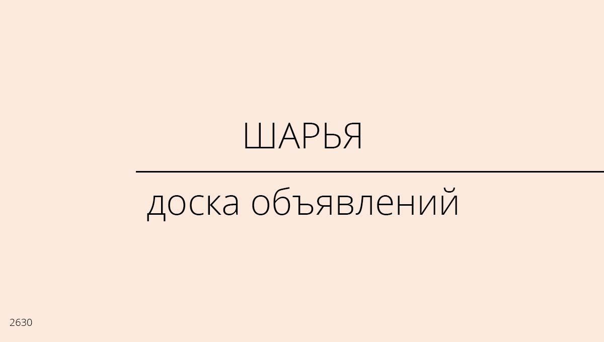 Доска объявлений, Шарья, Россия