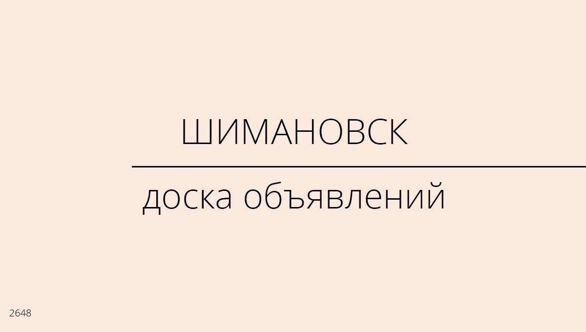 Доска объявлений, Шимановск, Россия