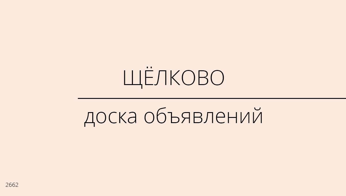 Доска объявлений, Щёлково, Россия