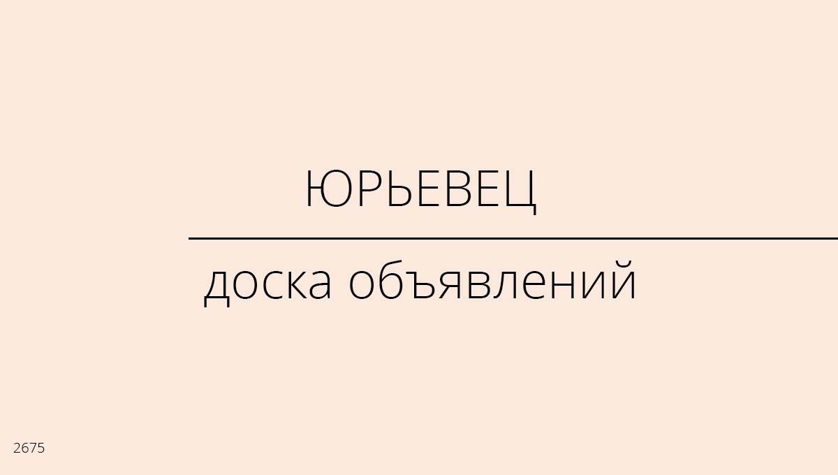 Доска объявлений, Юрьевец, Россия