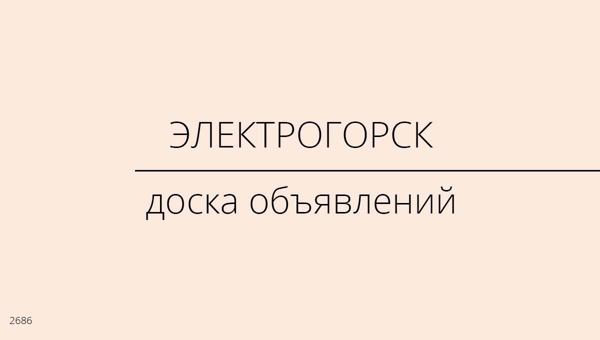 Доска объявлений, Электрогорск, Россия