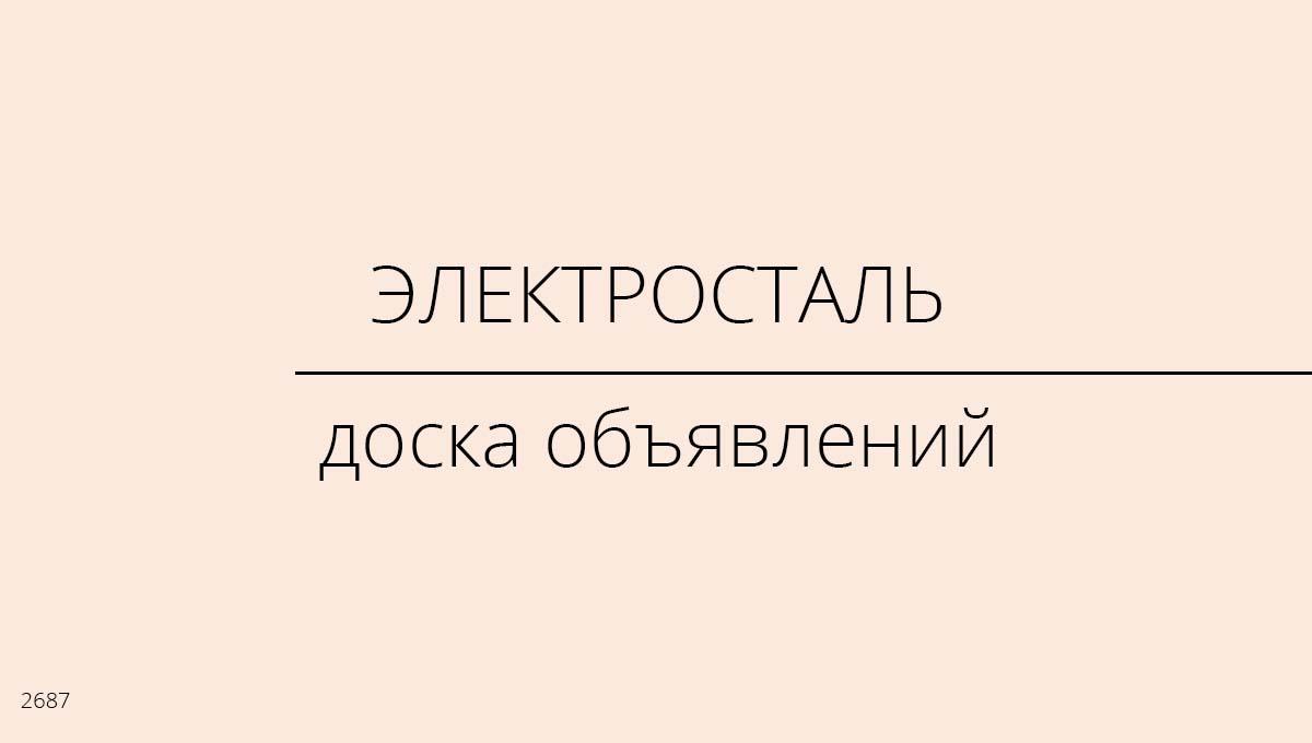 Доска объявлений, Электросталь, Россия