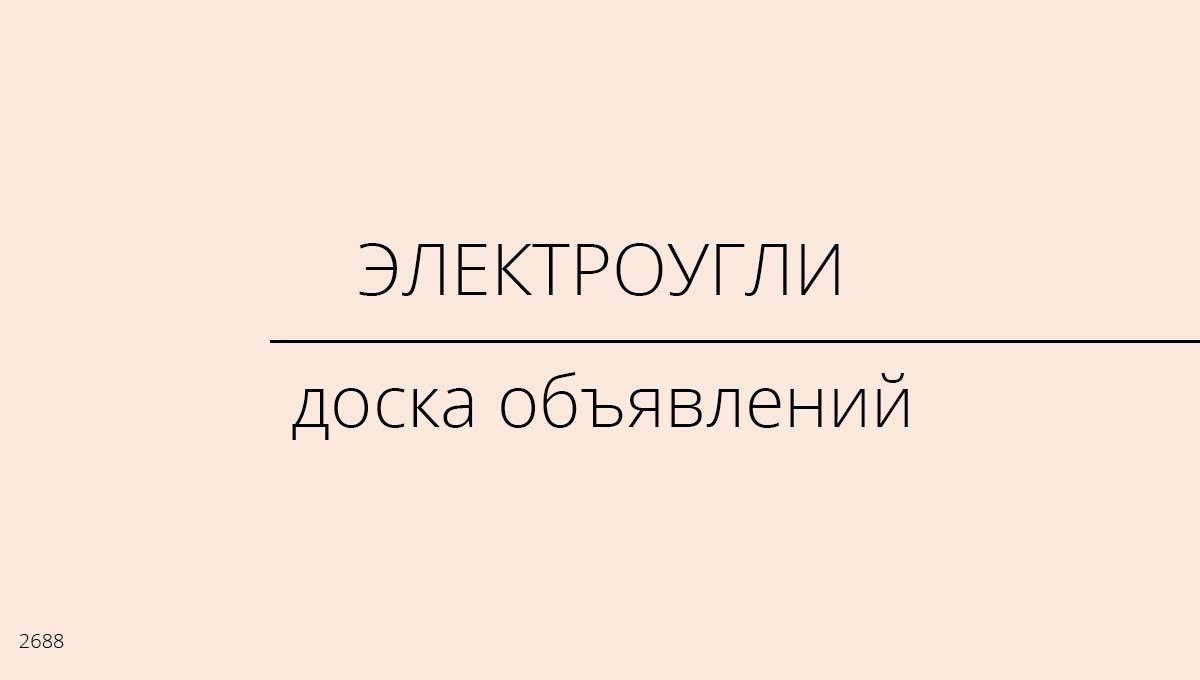 Доска объявлений, Электроугли, Россия