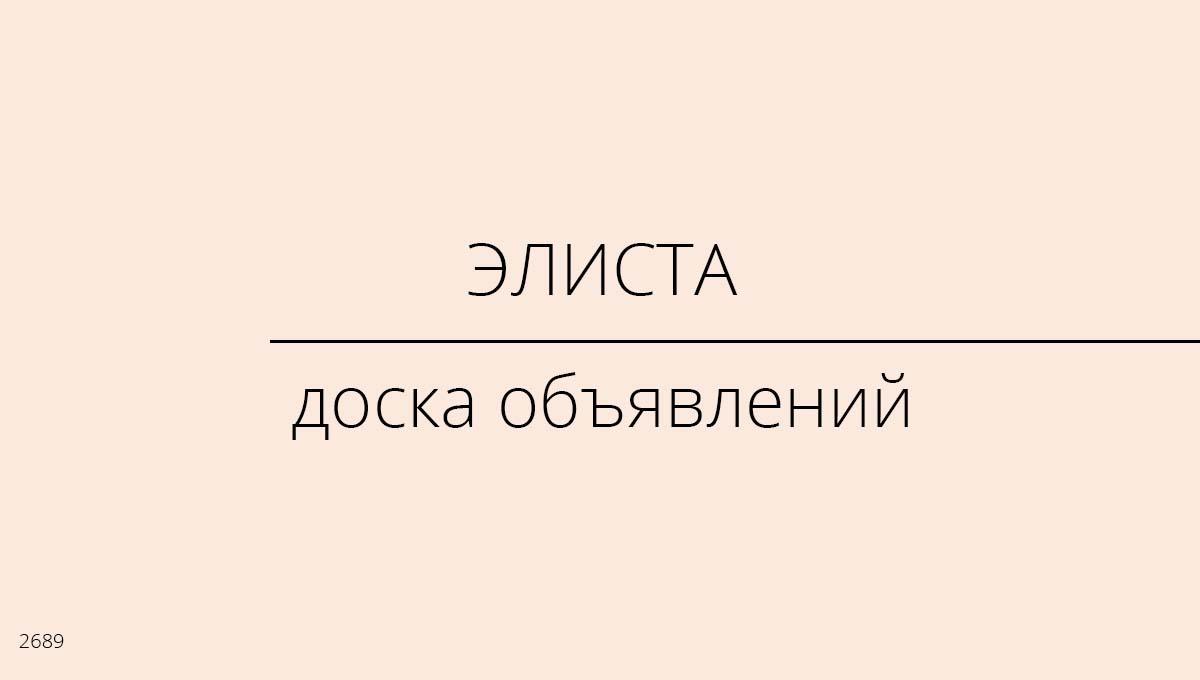 Доска объявлений, Элиста, Россия