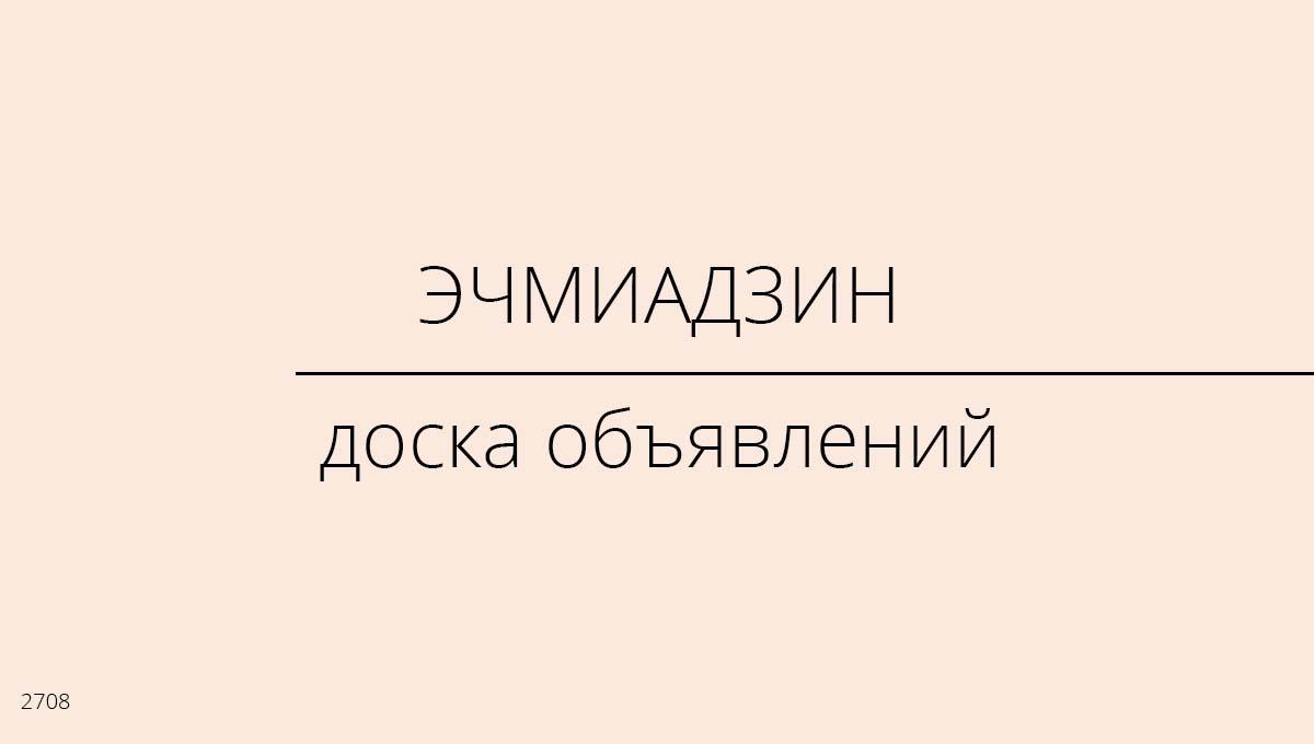 Доска объявлений, Эчмиадзин, Армения