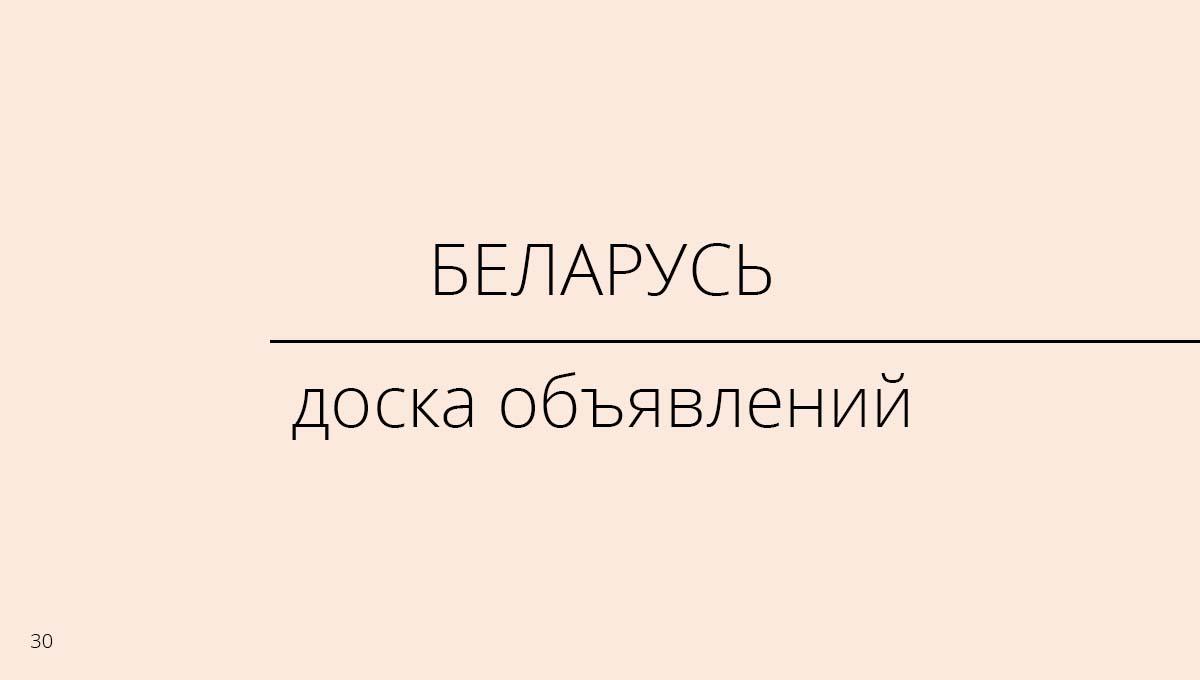 Доска объявлений, Беларусь, Европа