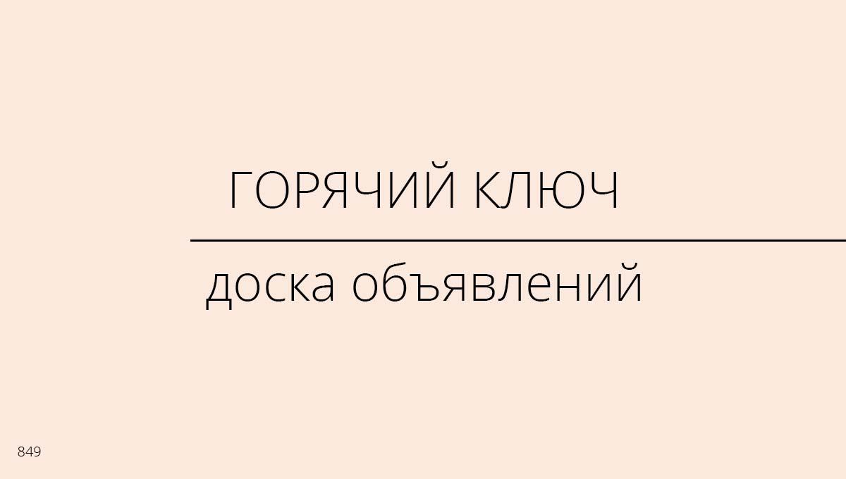 Доска объявлений, Горячий Ключ, Россия