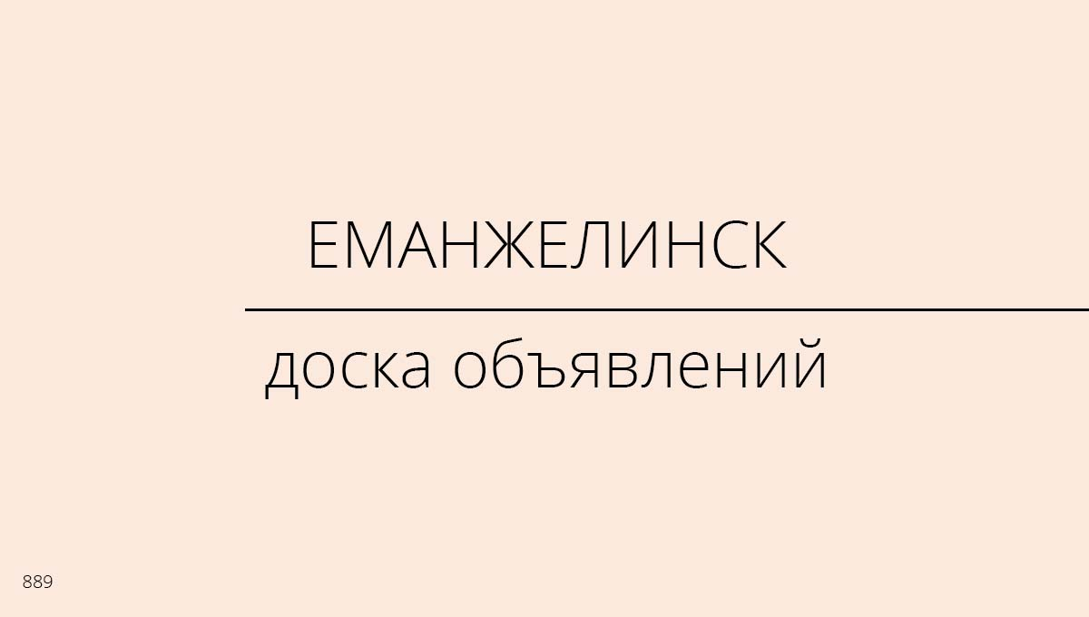 Доска объявлений, Еманжелинск, Россия