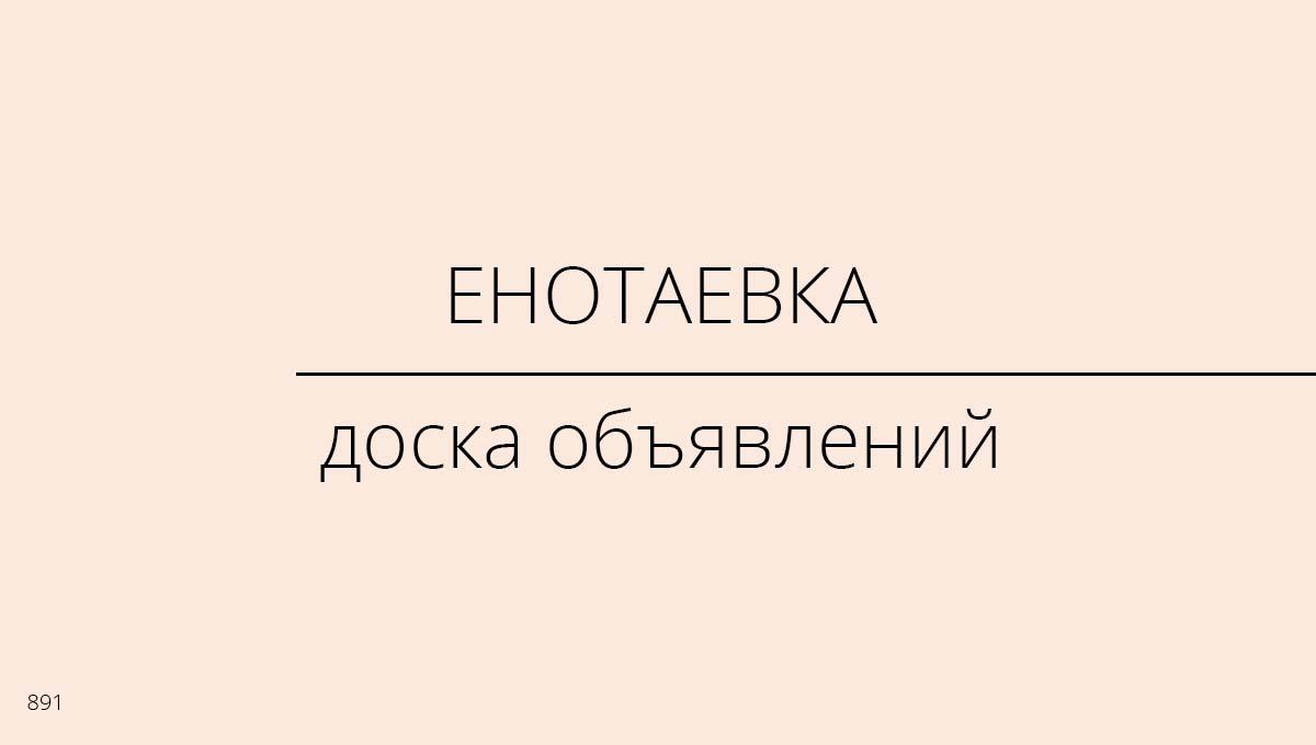 Доска объявлений, Енотаевка, Россия