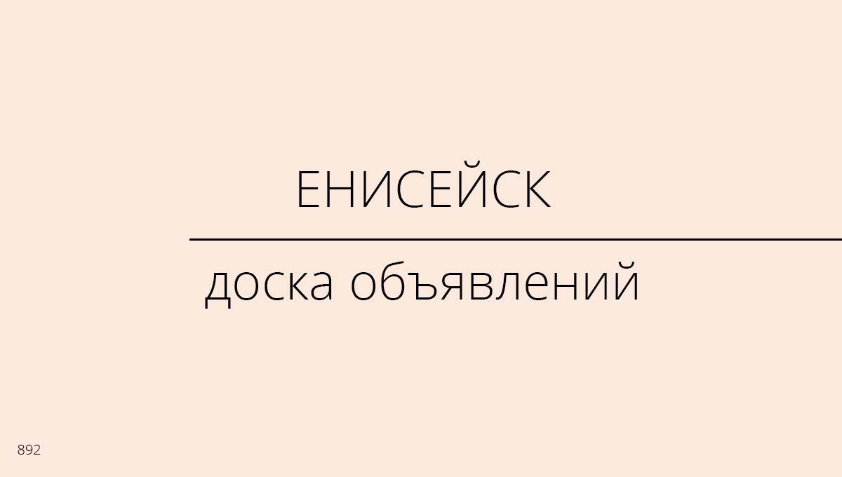 Доска объявлений, Енисейск, Россия