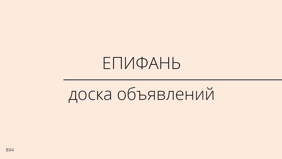 Доска объявлений, Епифань, Россия