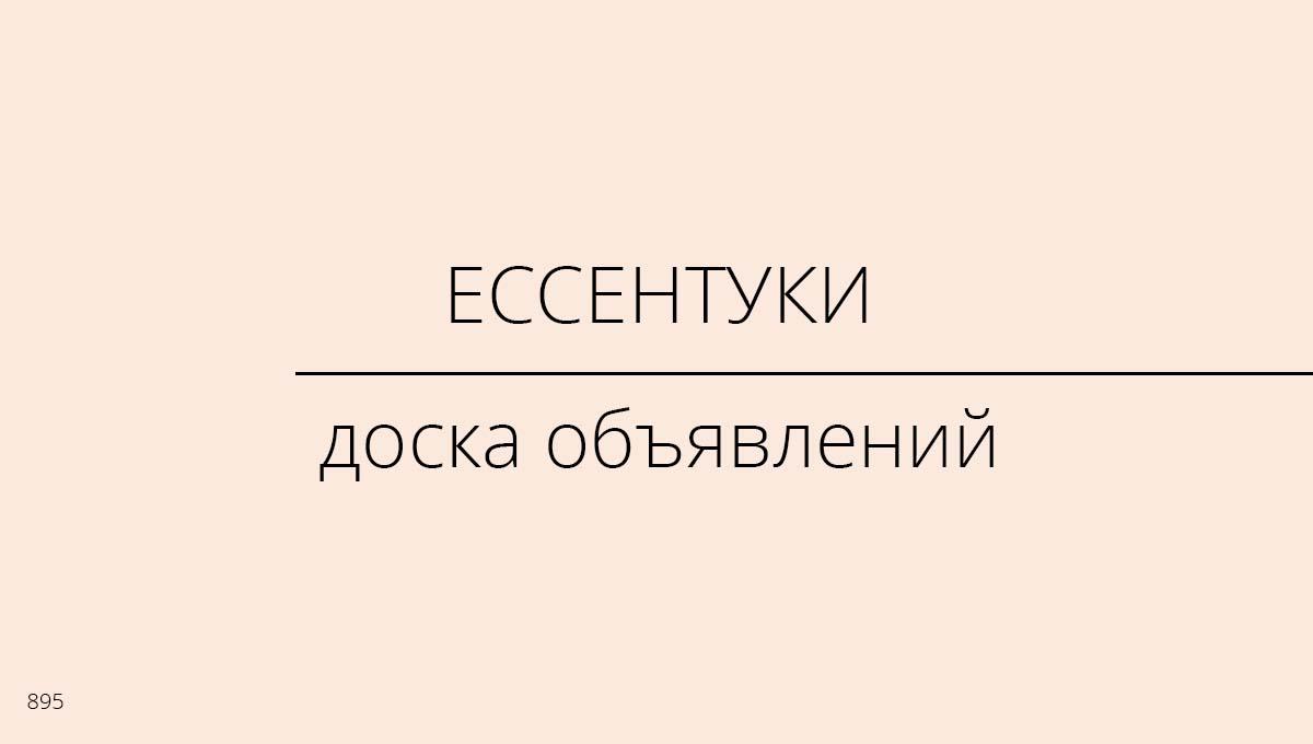 Доска объявлений, Ессентуки, Россия