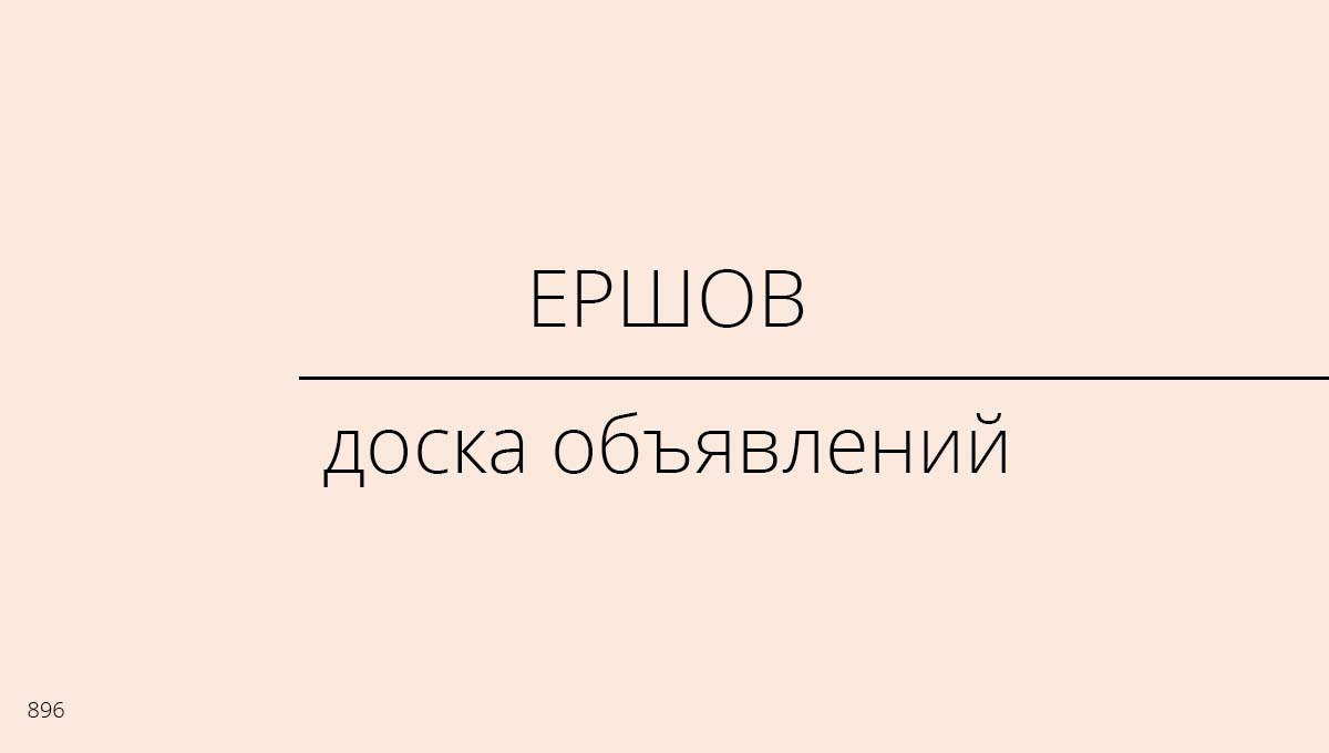 Доска объявлений, Ершов, Россия