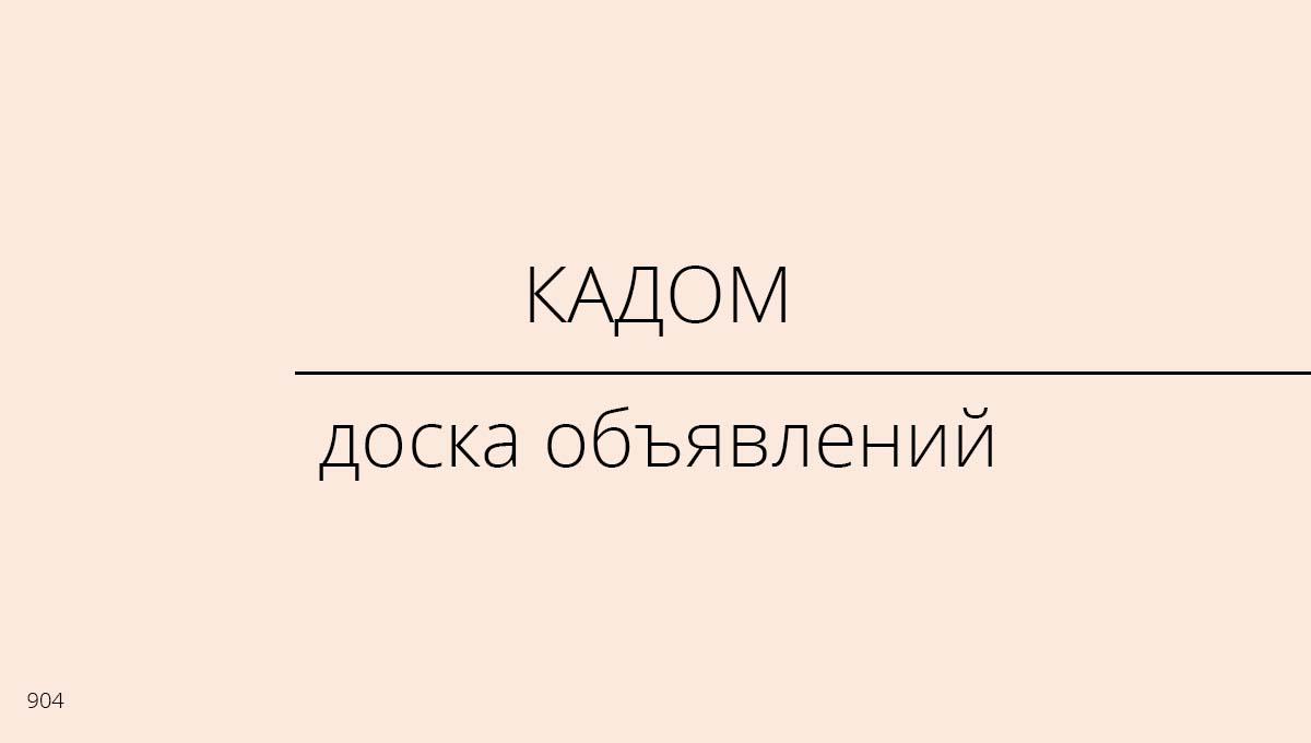 Доска объявлений, Кадом, Россия