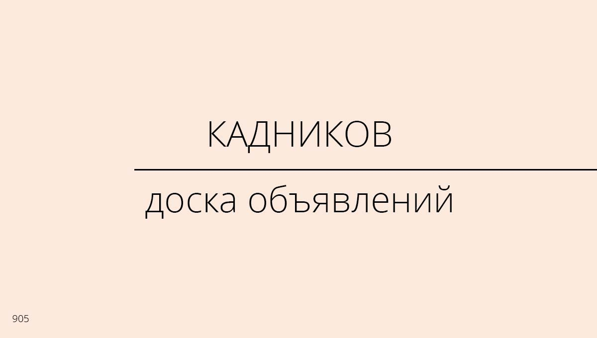 Доска объявлений, Кадников, Россия