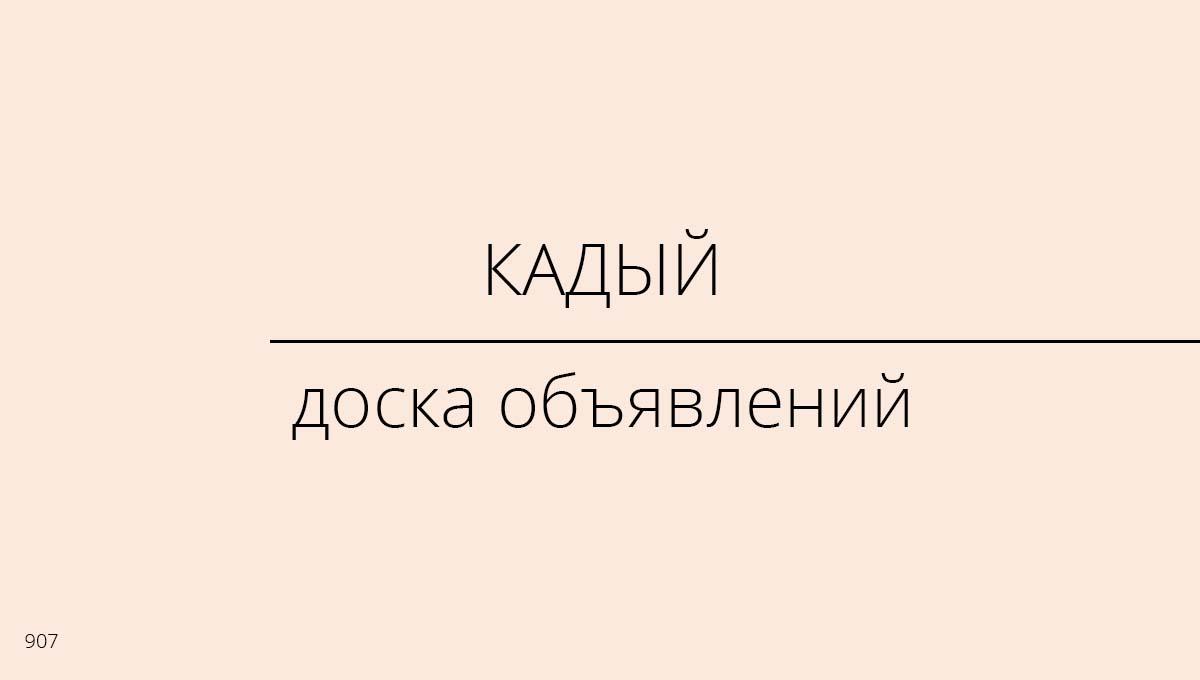 Доска объявлений, Кадый, Россия