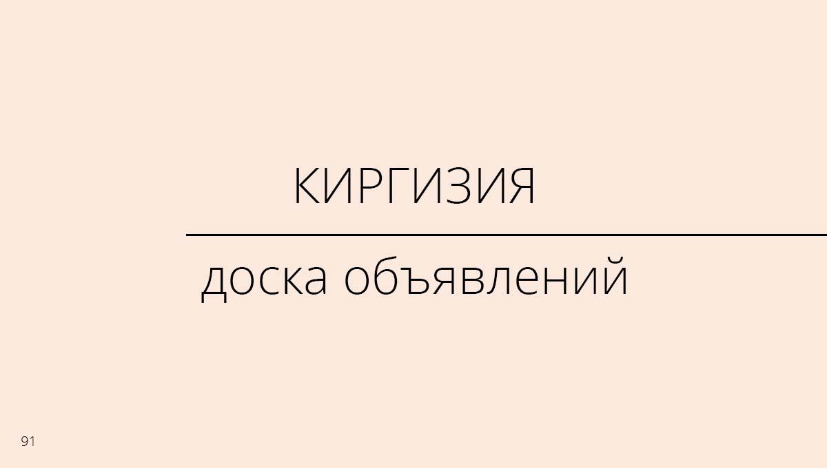 Доска объявлений, Киргизия, Азия