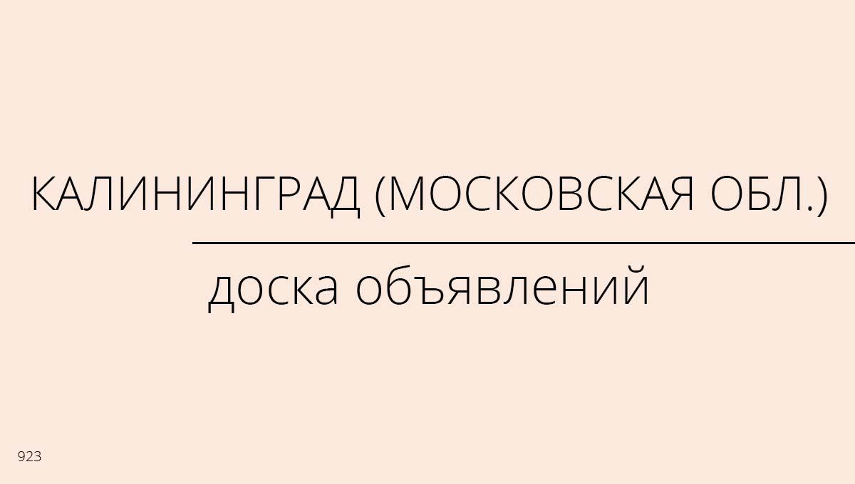 Доска объявлений, Калининград (Московская обл.), Россия