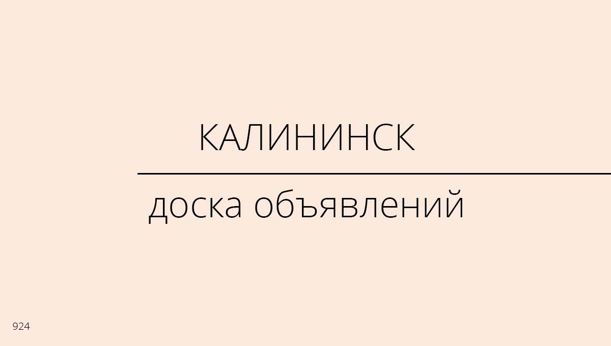 Доска объявлений, Калининск, Россия