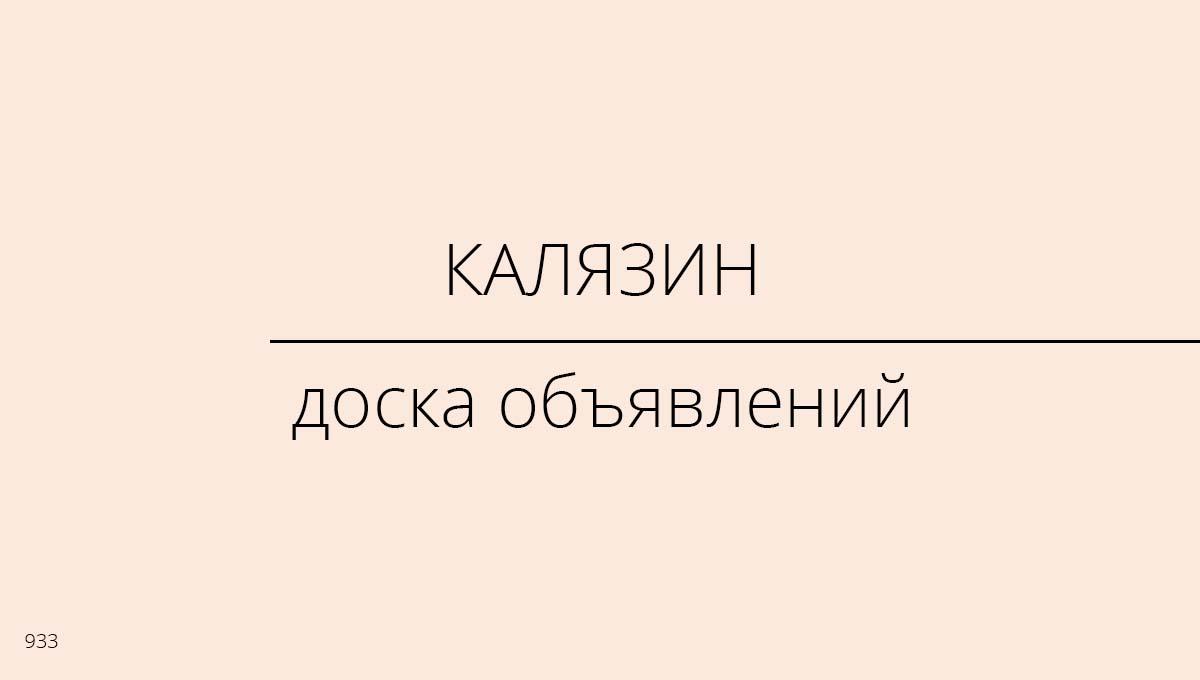 Доска объявлений, Калязин, Россия