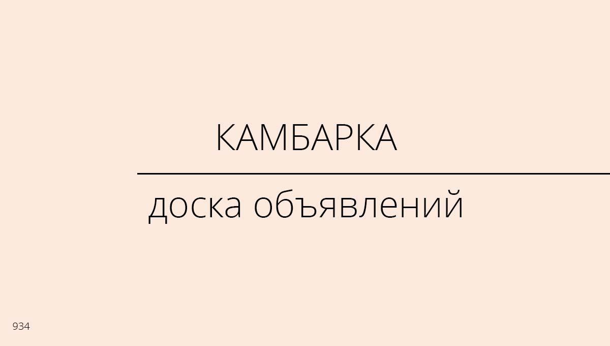 Доска объявлений, Камбарка, Россия